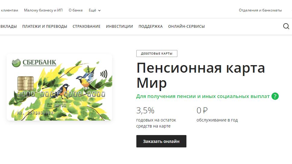 Информация о пенсионной карте МИР на сайте Сбербанка