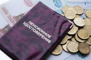 Какие документы нужны для получения накопительной части пенсии в пфр