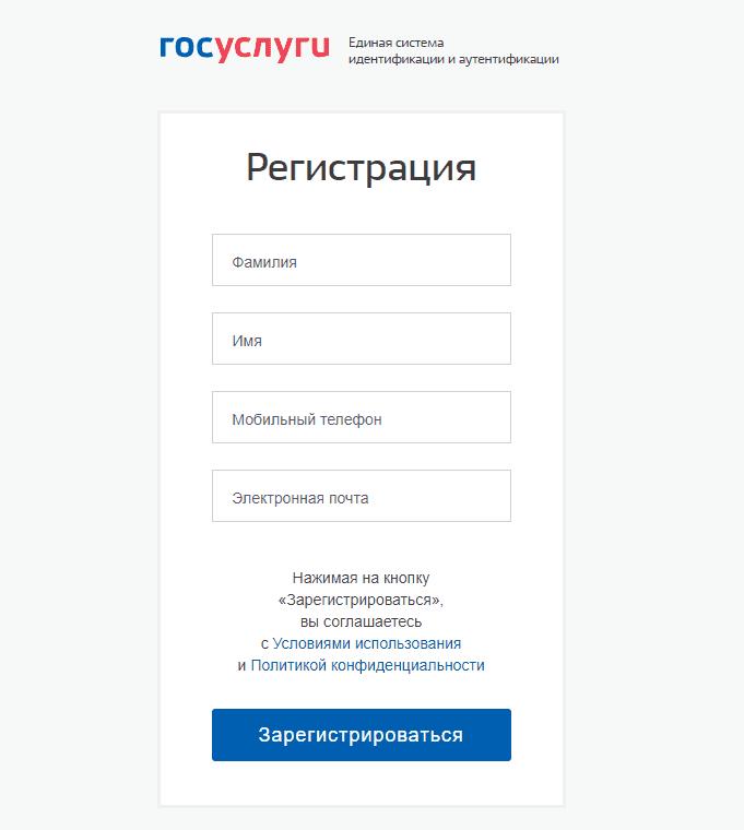 """Регистрация на """"Госуслугах"""""""