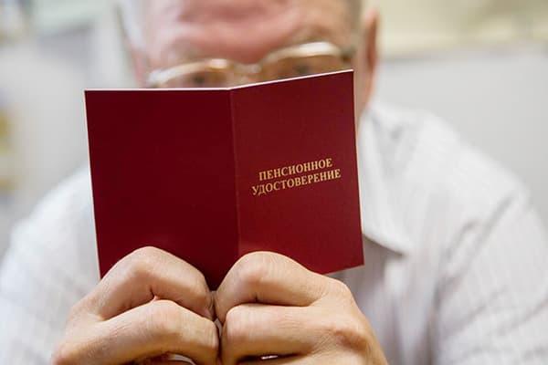 Мужчина с пенсионным удостоверением