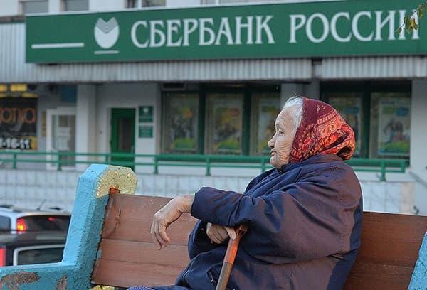 Пенсионерка возле отделения Сбербанка