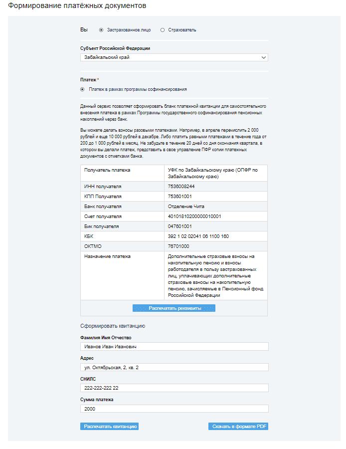 Формирование платежных документов на сайте ПФР