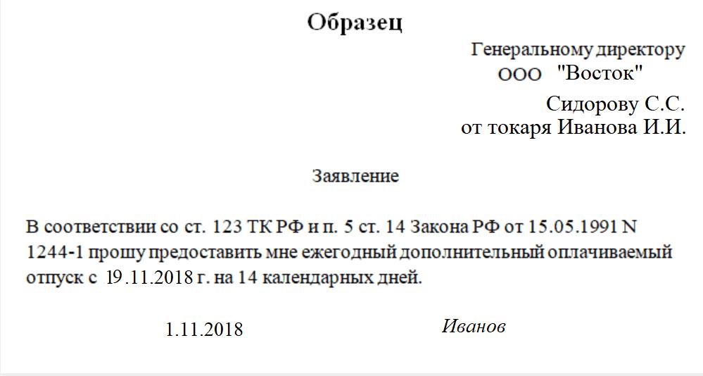 Изображение - Предоставление дополнительного отпуска чернобыльцам dopolnitelnyy-otpusk-chernobyltsam3-1