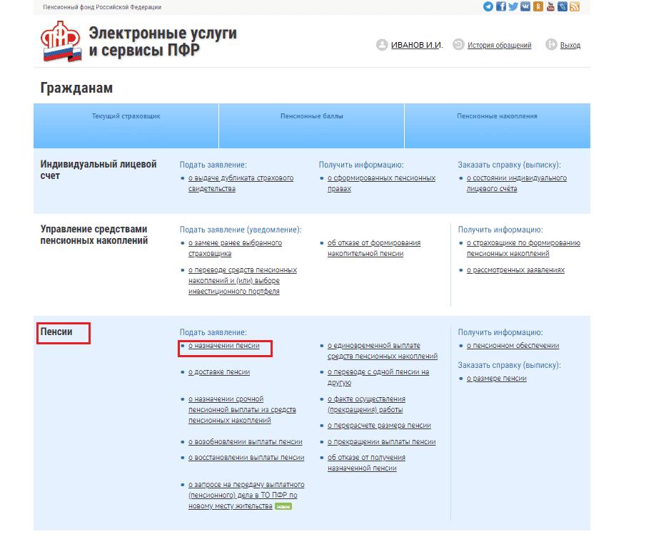 """Раздел """"Подать заявление о назначении пенсии"""" на сайте ПФР"""