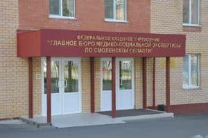 Бюро МСЭ