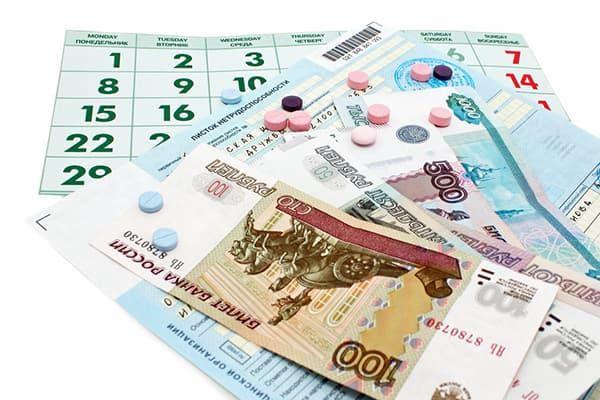 Выплаты по больничному