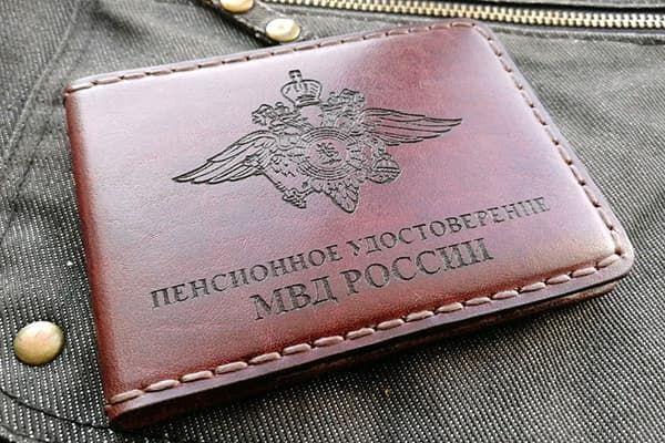 Удостоверение пенсионера МВД