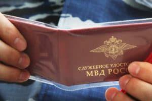 Пенсионное удостоверение сотрудника МВД