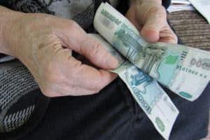 Купюры в руках у пенсионера