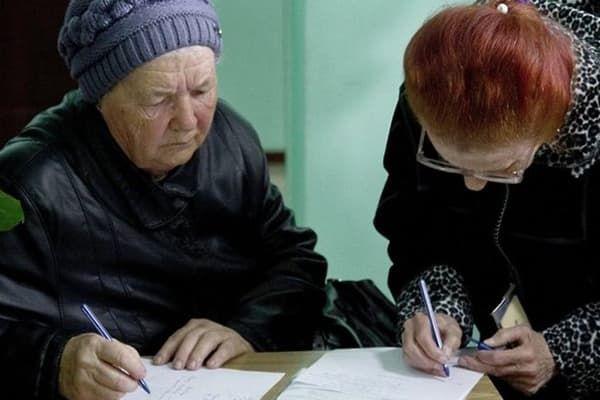 Пенсионерки заполняют документы