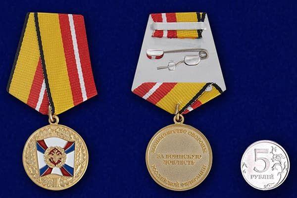 Медаль за военную доблесть