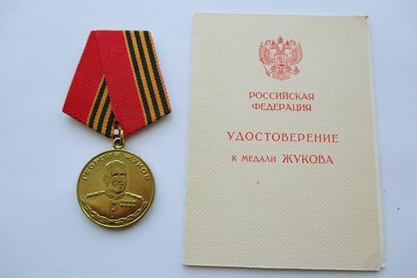 Медаль Жукова и удостоверение к ней
