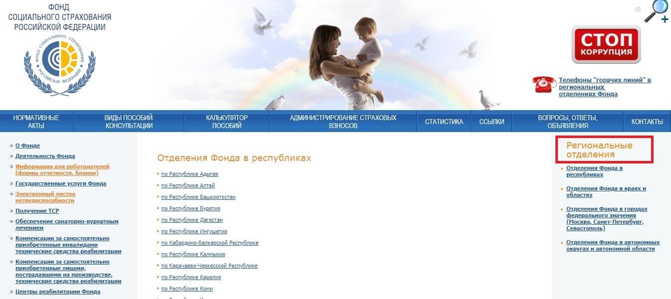 Региональные отделения на портале ФСС