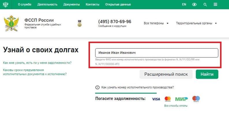 Услуга проверки задолженности на сайте ФССП