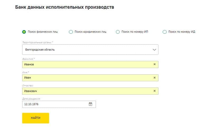 Писк задолженности по личным данным на сайте ФССП