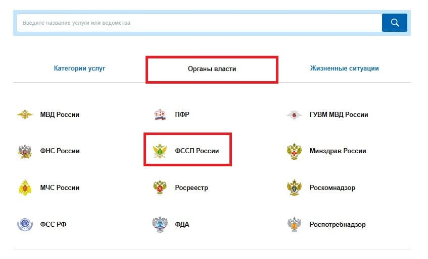 """ФССП России на сайте """"Госуслуги"""""""