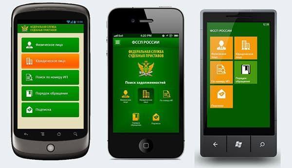 Мобильное приложение ФССП