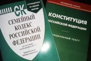 Семейный кодекс и Конституция
