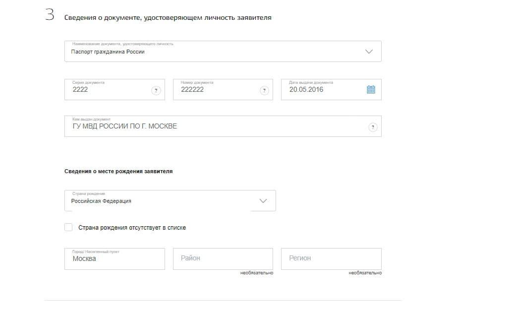 Заполнение раздела с паспортными данными в заявке на назначение ЕДВ