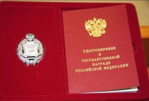 Награда Заслуженному работнику сельского хозяйства РФ