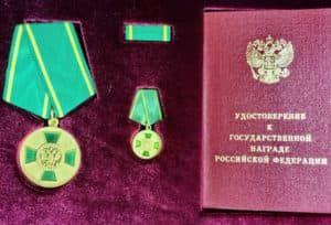 Медаль труженикам сельского хозяйства