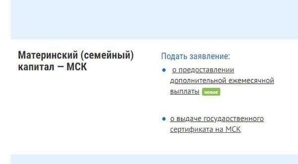 Услуга на сайте ПФР - подать заявление о предоставлении 5000 рублей на ребенка до 3 лет