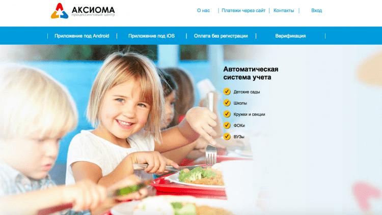 Система «Аксиома» для оплаты школьного питания