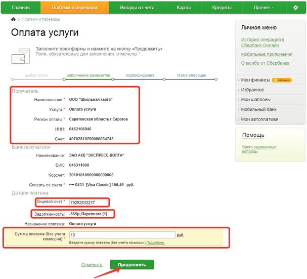 """Оплата школьного питания через """"Сбербанк Онлайн"""""""
