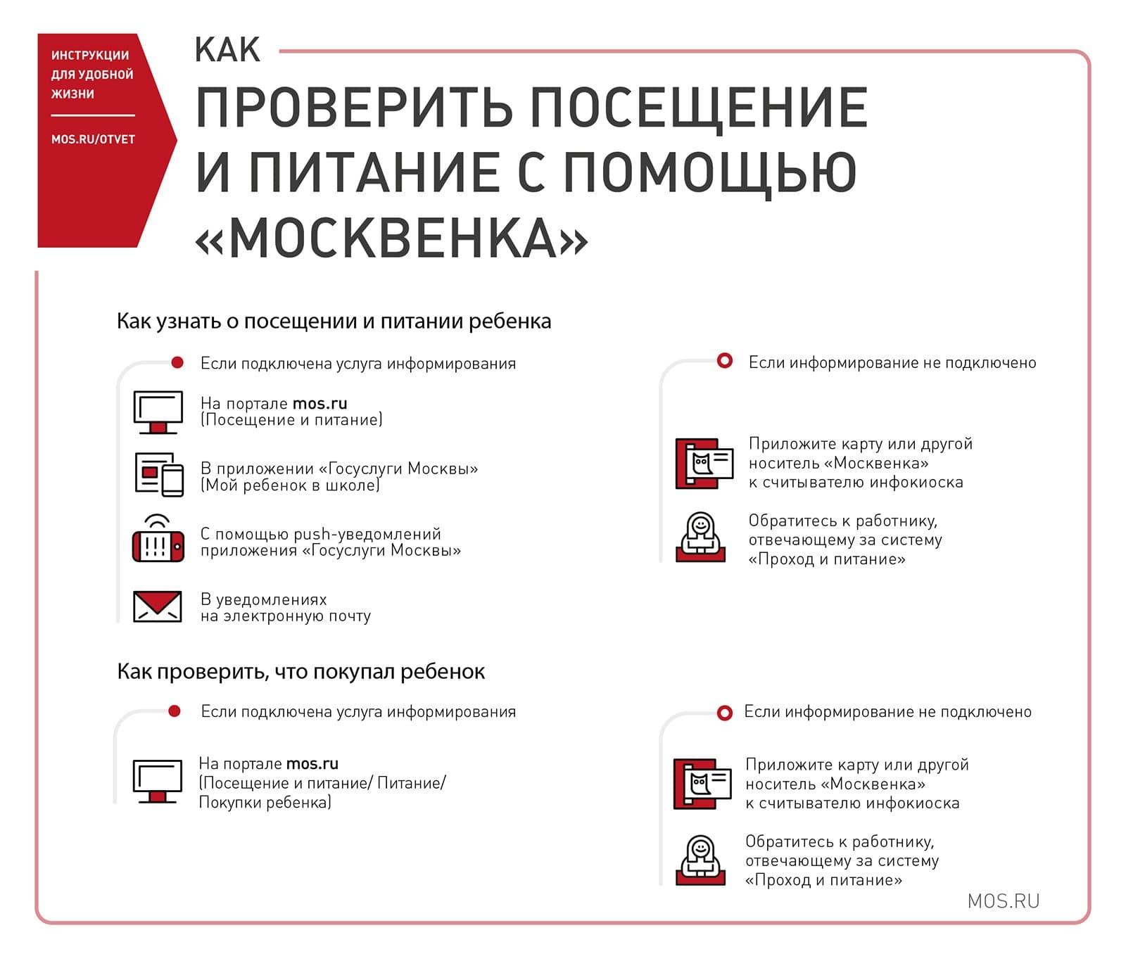 "Портал ""Москвенок"""