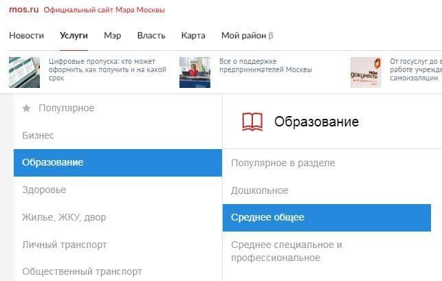 Оплата школьного питания на mos.ru